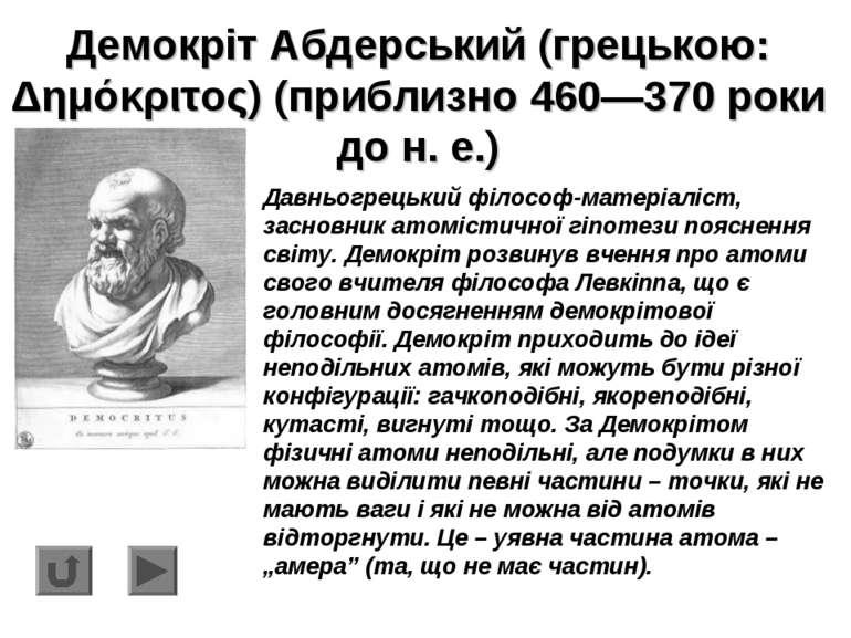 Демокріт Абдерський (грецькою: Δημόκριτος) (приблизно 460—370 pоки до н. е.) ...