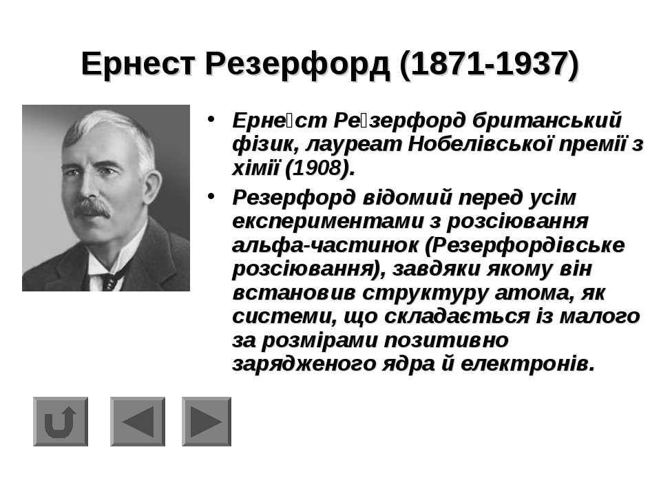 Ернест Резерфорд (1871-1937) Ерне ст Ре зерфорд британський фізик, лауреат Но...