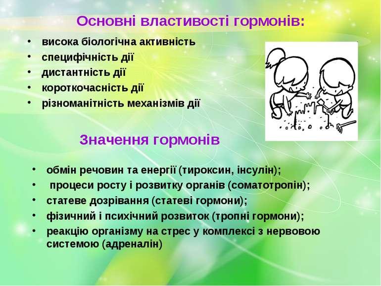 Значення гормонів обмін речовин та енергії (тироксин, інсулін); процеси росту...