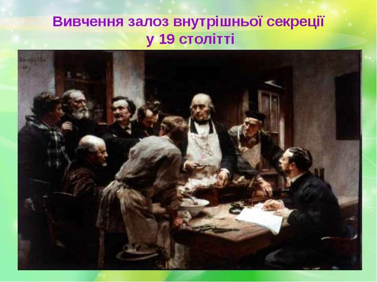 Вивчення залоз внутрішньої секреції у 19 столітті