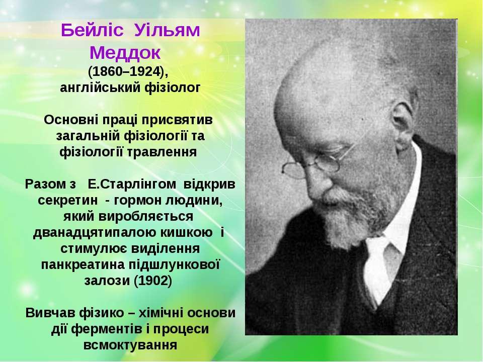 Бейліс Уільям Меддок (1860–1924), англійський фізіолог Основні праці присвяти...