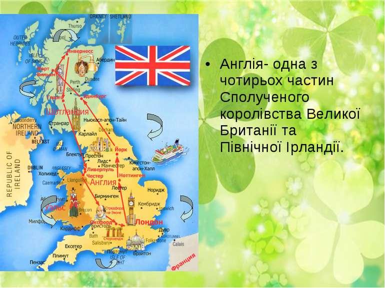 Англія- одна з чотирьох частин Сполученого королівства Великої Британії та Пі...