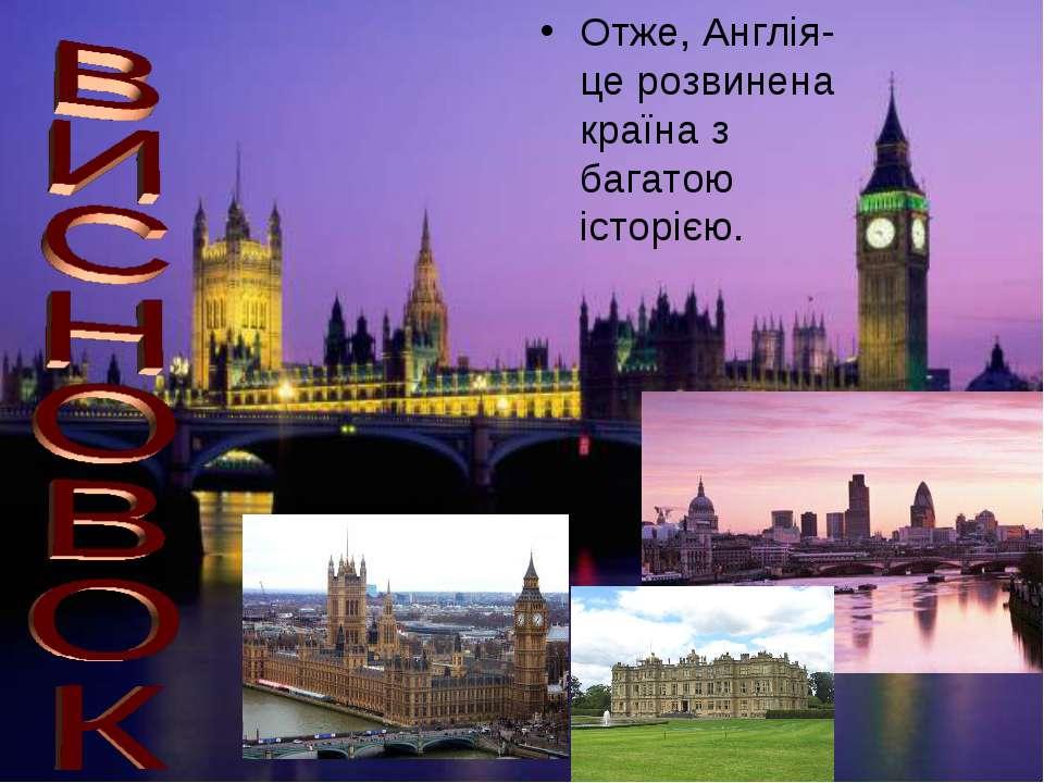 Отже, Англія- це розвинена країна з багатою історією.