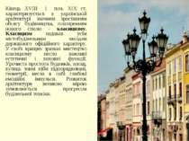 Кінець ХVІІI і поч. ХІХ ст. характеризується в українській архітектурі значни...
