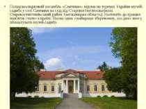 Палацово-парковий ансамбль «Самчики»- відома на теренах України музей-садиба ...