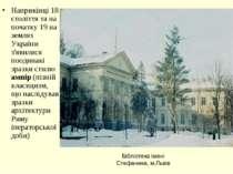 Бібліотека імені Стефаника, м.Львів Наприкінці 18 століття та на початку 19 н...