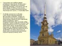 Серед нових міст найбурхливіше розвивався Севастополь. Велику роль у плануван...