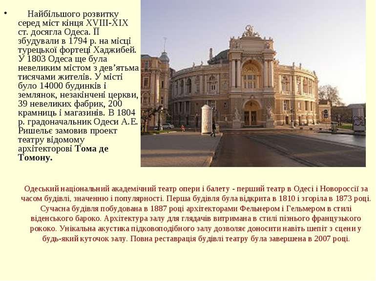 Одеський національний академічний театр опери і балету - перший театр в Одесі...