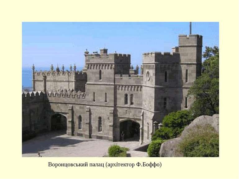 Воронцовський палац (архітектор Ф.Боффо)