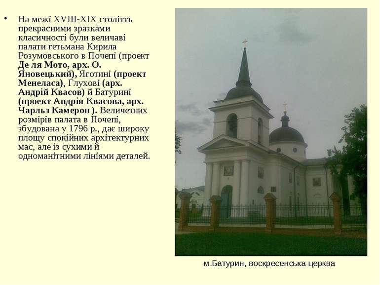 м.Батурин, воскресенська церква На межі XVIII-XIX столітть прекрасними зразка...
