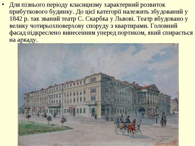 Для пізнього періоду класицизму характерний розвиток прибуткового будинку. До...