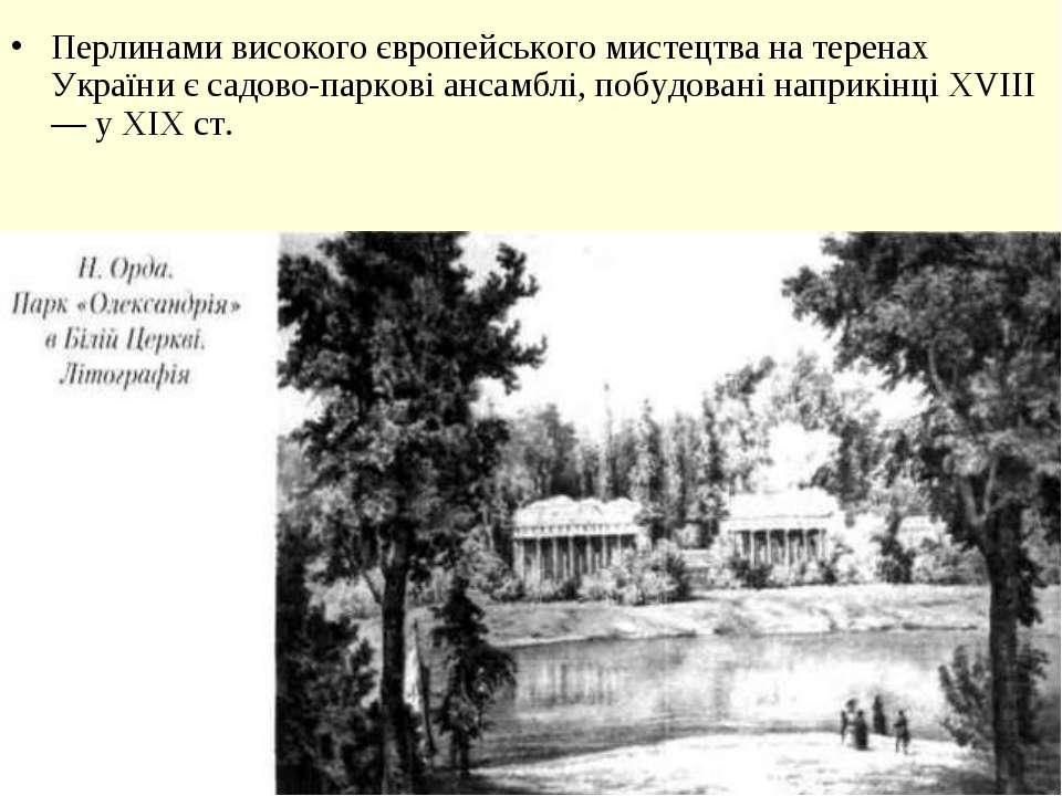 Перлинами високого європейського мистецтва на теренах України є садово-парков...