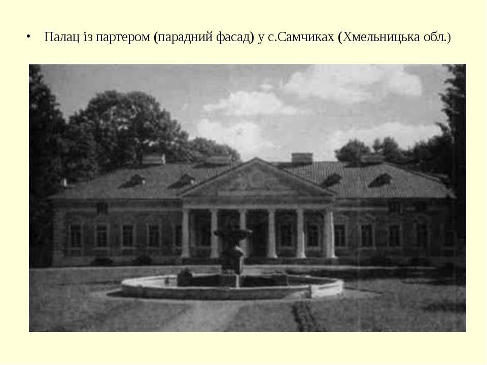 Палац із партером (парадний фасад) у с.Самчиках (Хмельницька обл.)