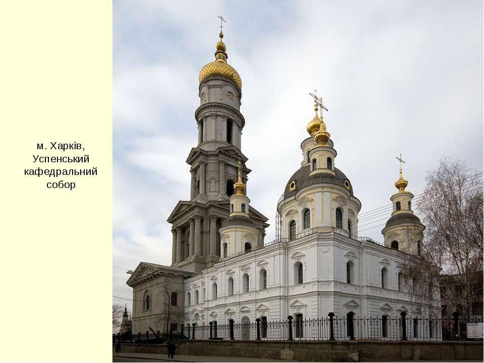 м. Харків, Успенський кафедральний собор