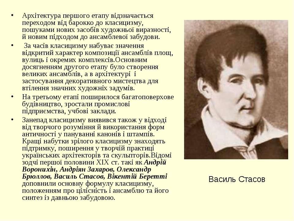 Василь Стасов Архітектура першого етапу відзначається переходом від барокко д...