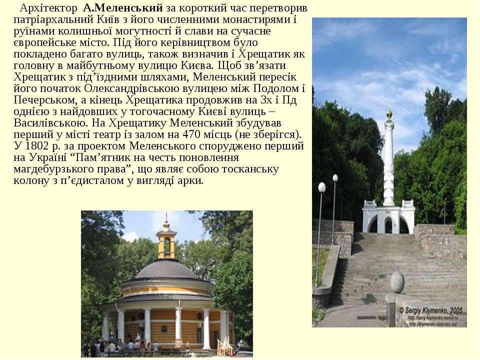 Архітектор А.Меленський за короткий час перетворив патріархальний Київ з його...