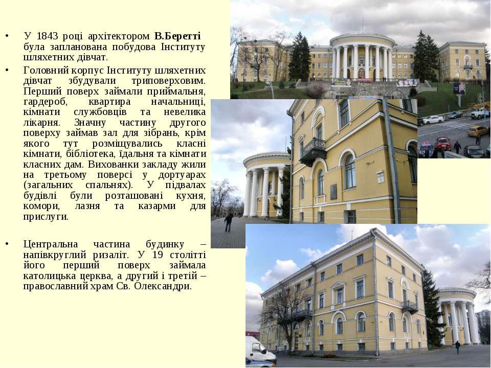 У 1843 році архітектором В.Беретті була запланована побудова Інституту шляхет...