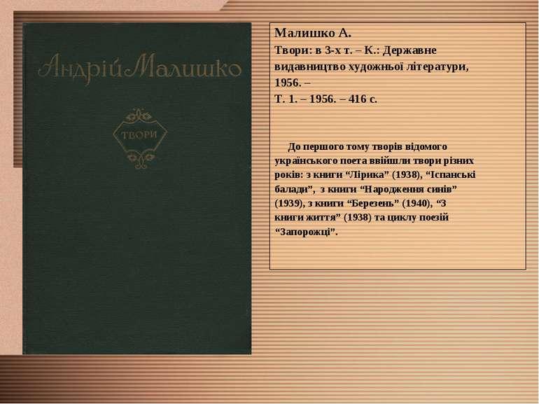 Малишко А. Твори: в 3-х т. – К.: Державне видавництво художньої літератури, 1...