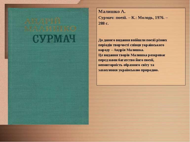 Малишко А. Сурмач: поезії. – К.: Молодь, 1976. – 288 с. До даного видання вві...