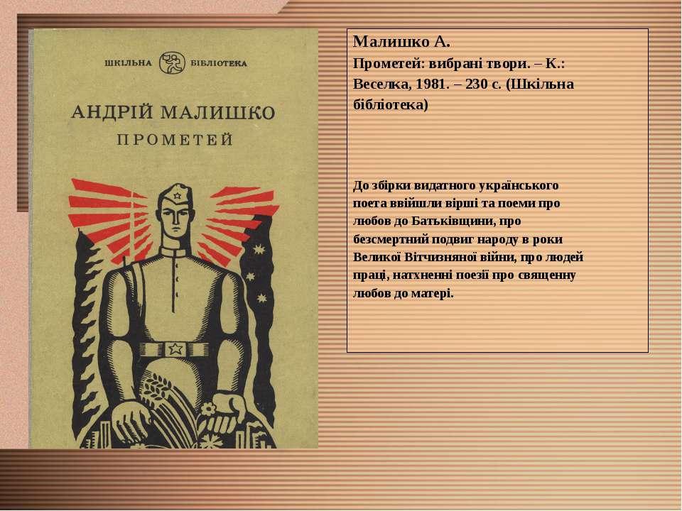 Малишко А. Прометей: вибрані твори. – К.: Веселка, 1981. – 230 с. (Шкільна бі...