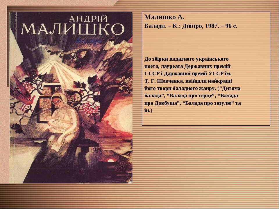Малишко А. Балади. – К.: Дніпро, 1987. – 96 с. До збірки видатного українсько...