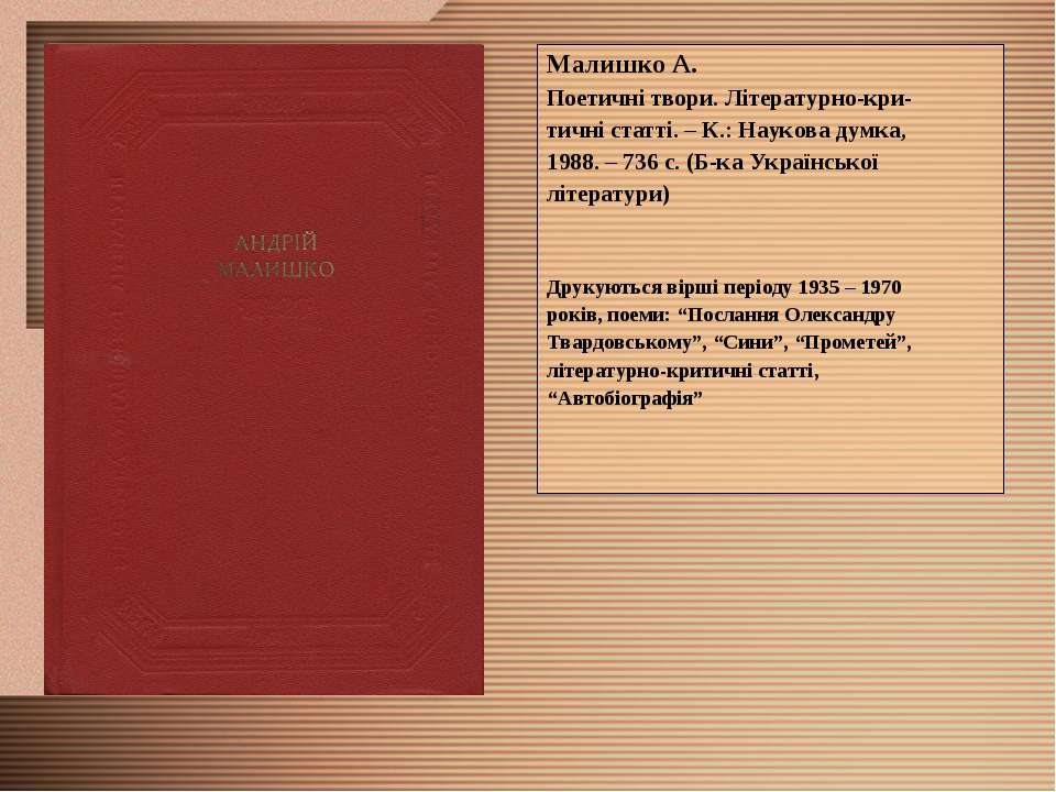 Малишко А. Поетичні твори. Літературно-кри- тичні статті. – К.: Наукова думка...