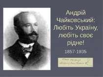 Андрій Чайковський: Любіть Україну, любіть своє рідне! 1857-1935