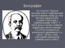 Біографія На початку Першої світової війни Чайковський організовував набір до...