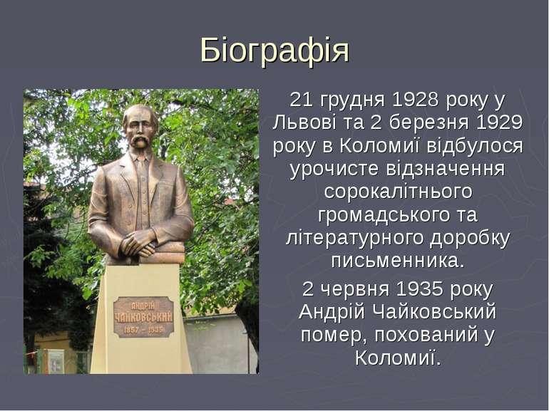 Біографія 21 грудня 1928 року у Львові та 2 березня 1929 року в Коломиї відбу...