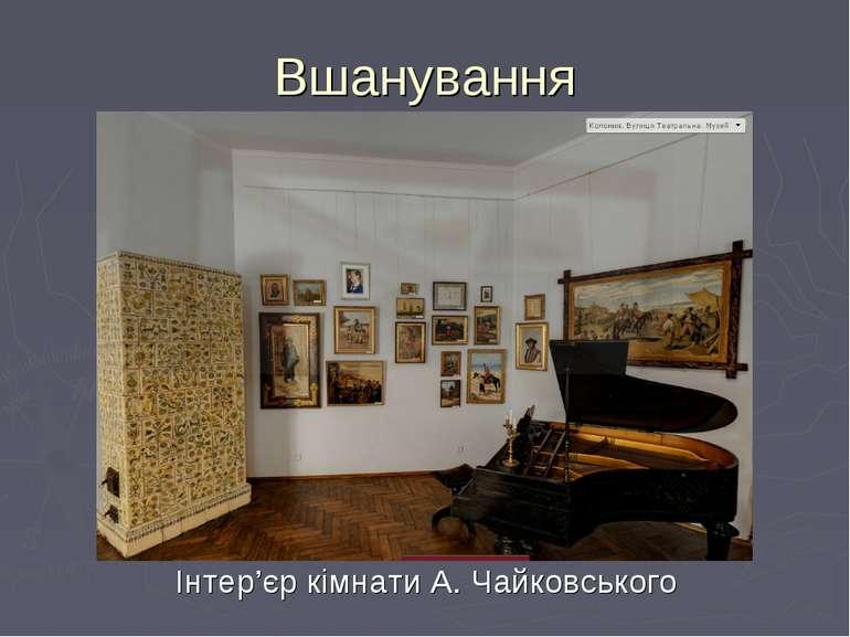 Вшанування Інтер'єр кімнати А. Чайковського