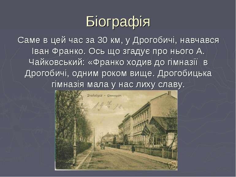 Біографія Саме в цей час за 30 км, у Дрогобичі, навчався Іван Франко. Ось що ...