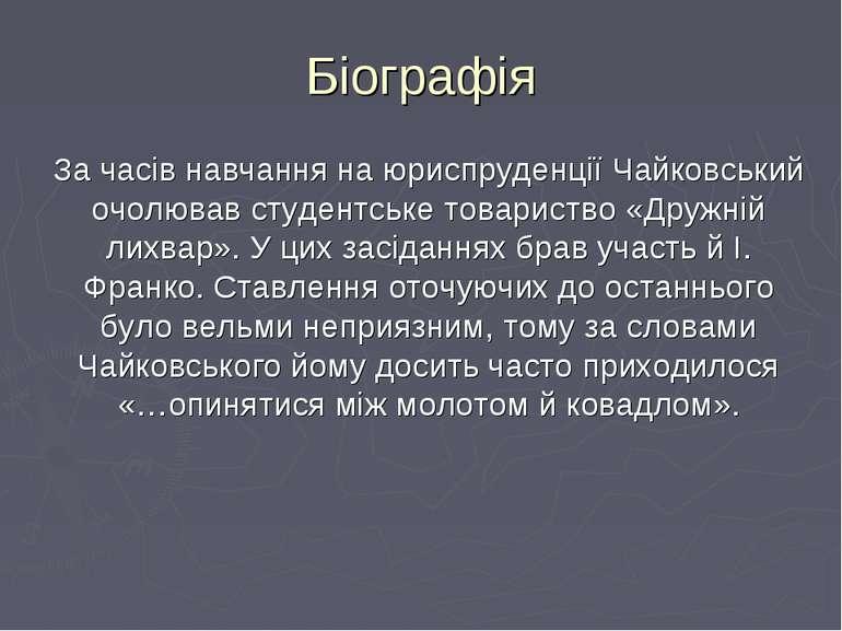 Біографія За часів навчання на юриспруденції Чайковський очолював студентське...