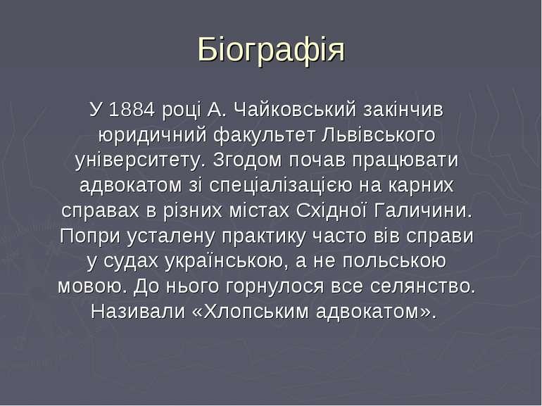 Біографія У 1884 році А. Чайковський закінчив юридичний факультет Львівського...