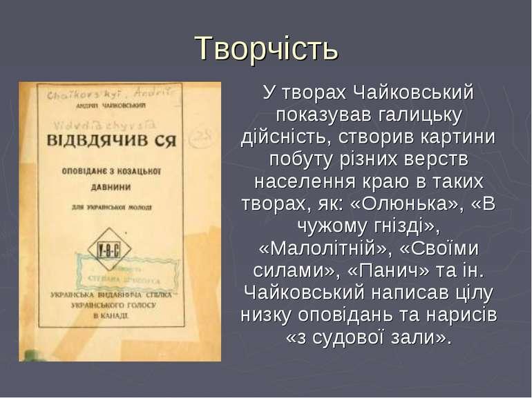 Творчість У творах Чайковський показував галицьку дійсність, створив картини ...
