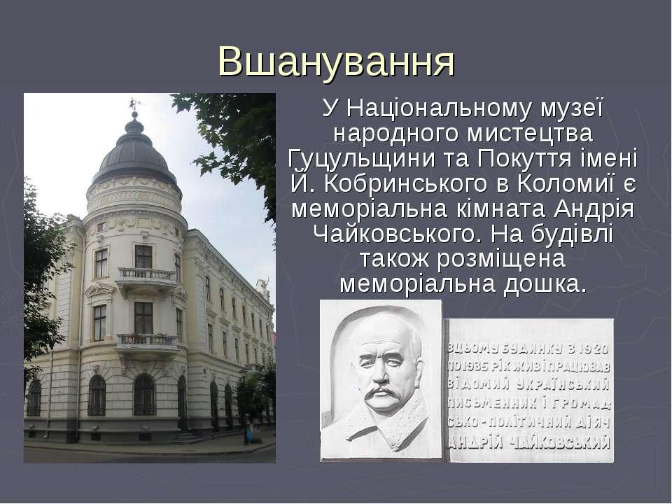 Вшанування У Національному музеї народного мистецтва Гуцульщини та Покуття ім...