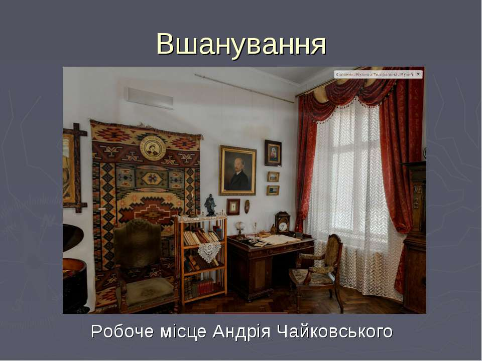 Вшанування Робоче місце Андрія Чайковського