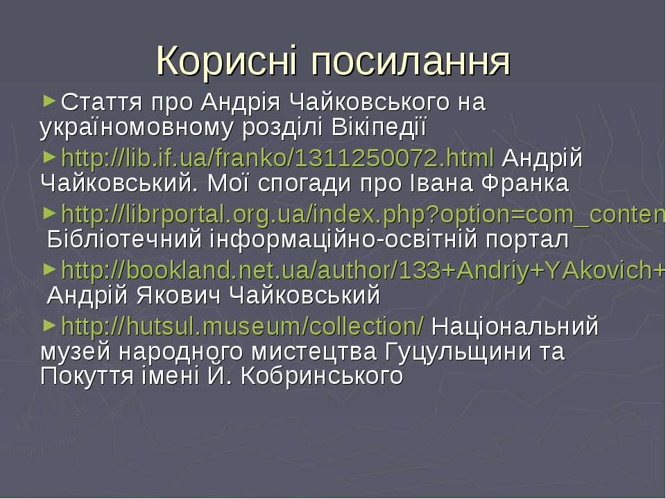 Корисні посилання Стаття про Андрія Чайковського на україномовному розділі Ві...