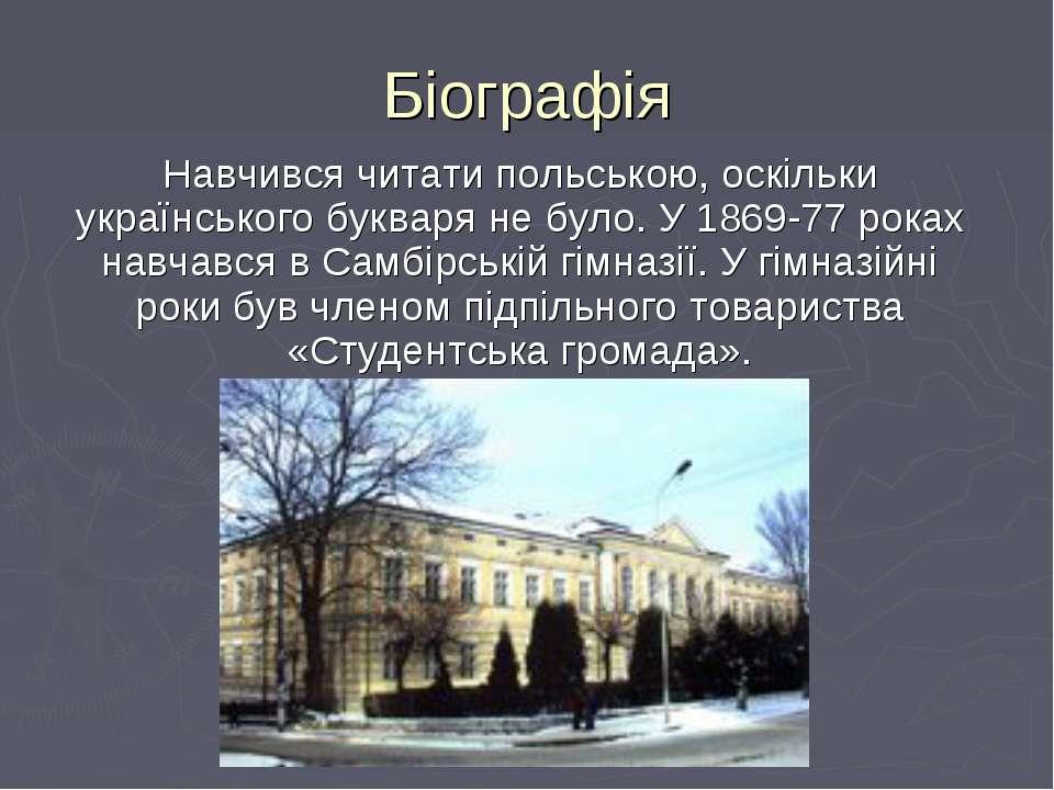 Біографія Навчився читати польською, оскільки українського букваря не було. У...