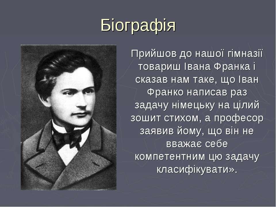 Біографія Прийшов до нашої гімназії товариш Івана Франка і сказав нам таке, щ...