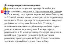 Для парентерального введення- Показом для застосування препаратів заліза для ...