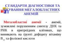 СТАНДАРТИ ДІАГНОСТИКИ ТА ЛІКУВАННЯ МЕГАЛОБЛАСТНИХ АНЕМІЙ Мегалобластні анемії...