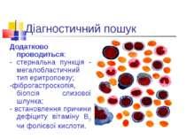 Діагностичний пошук Додатково проводиться: - стернальна пункція - мегалобласт...