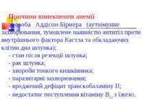 Причини винекнення анемії хвороба Аддісон-Бірмера (аутоімунне захворювання, з...