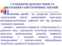 СТАНДАРТИ ДІАГНОСТИКИ ТА ЛІКУВАННЯ ГЕМОЛІТИЧНИХ АНЕМІЙ Гемолітичні анемії - ц...