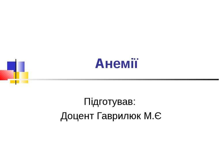 Анемії Підготував: Доцент Гаврилюк М.Є
