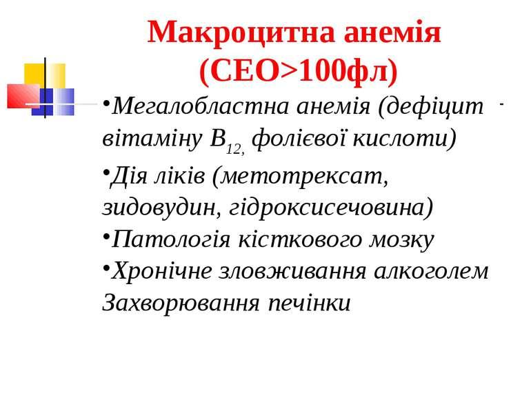 Макроцитна анемія (СЕО>100фл) Мегалобластна анемія (дефіцит вітаміну В12, фол...