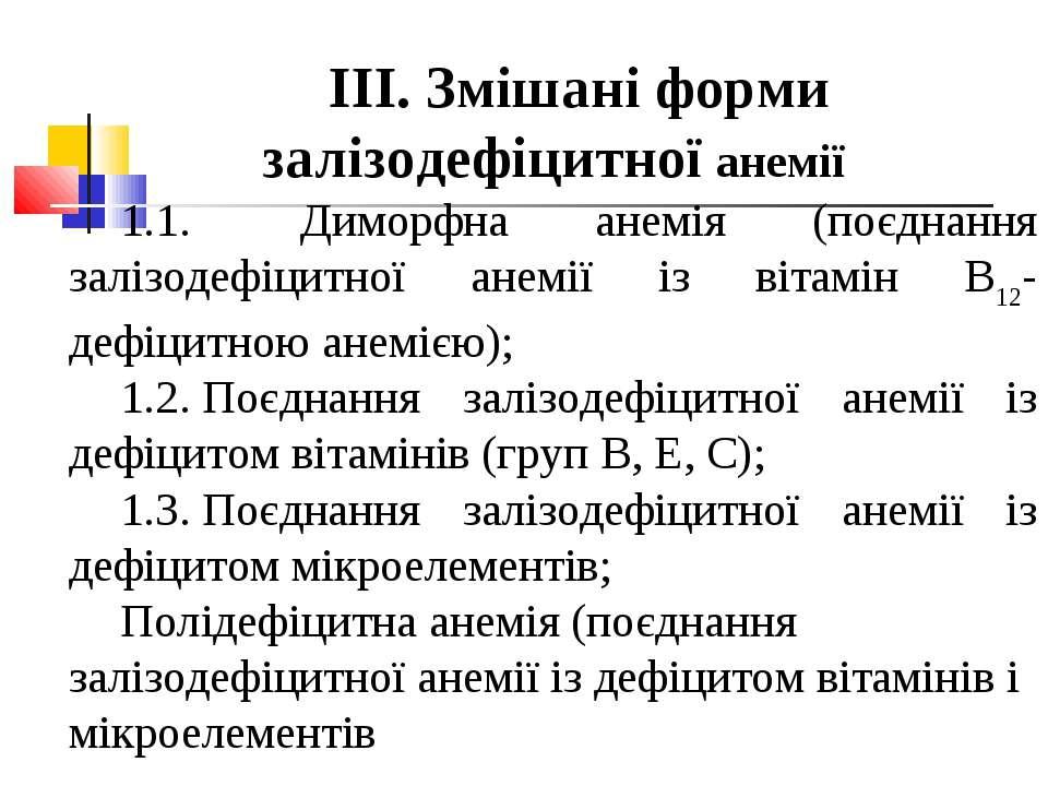 ІІІ. Змішані форми залізодефіцитної анемії 1.1. Диморфна анемія (поєднання ...