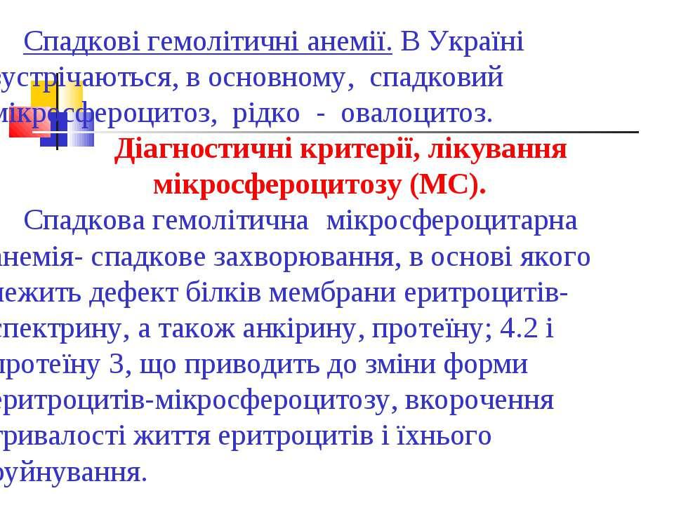 Спадкові гемолітичні анемії. В Україні зустрічаються, в основному, спадковий ...