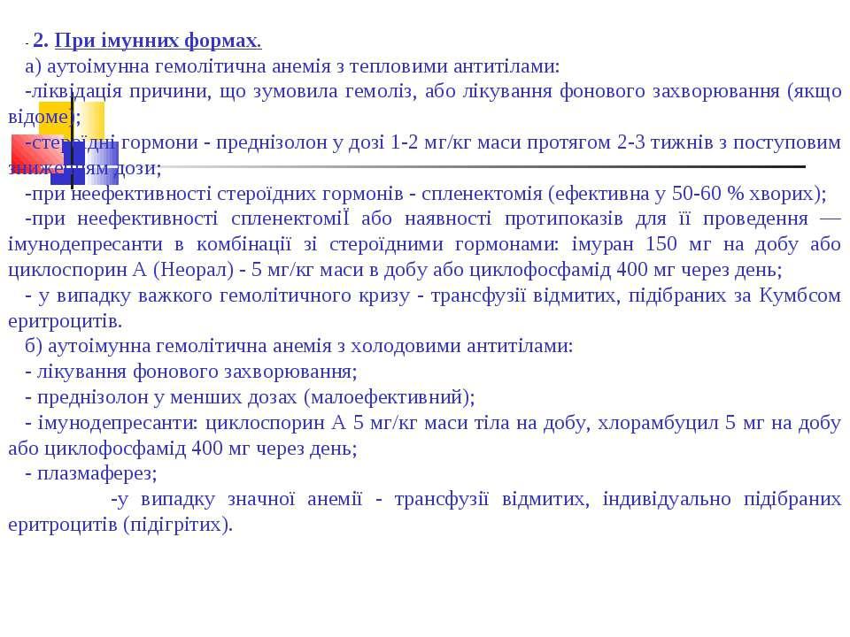- 2. При імунних формах. а) аутоімунна гемолітична анемія з тепловими антитіл...