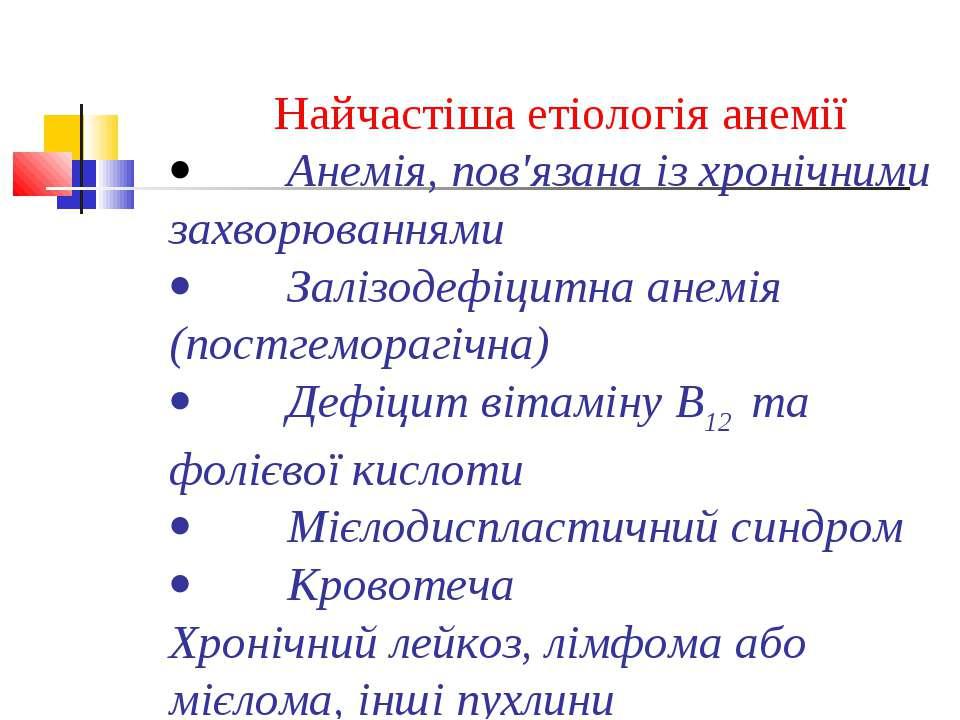 Найчастіша етіологія анемії · Анемія, пов'язана із хронічними захворюв...